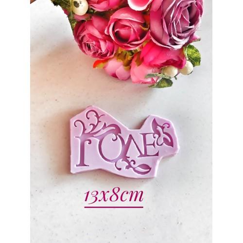 HD1025-Agaç Love